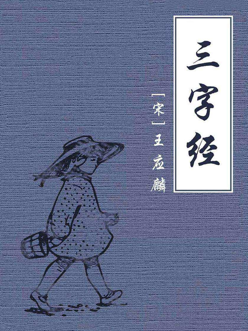 三字经【公版】
