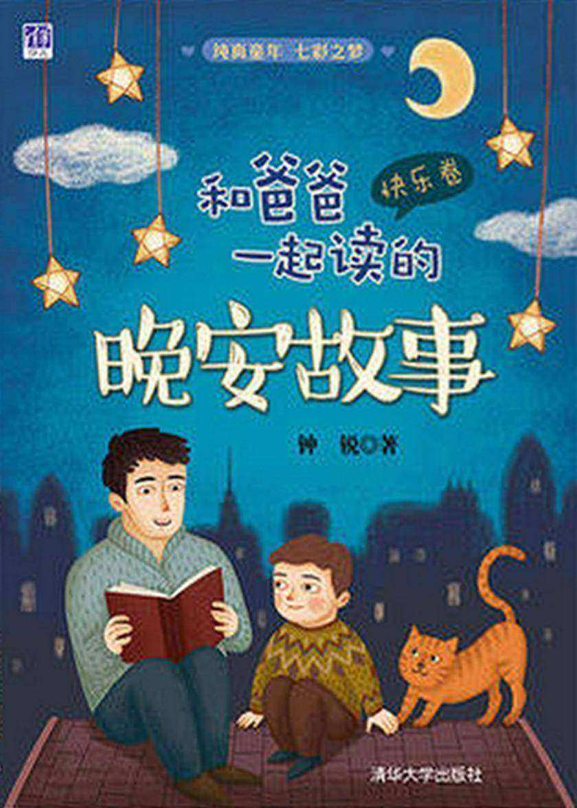 和爸爸一起读的晚安故事(快乐卷)