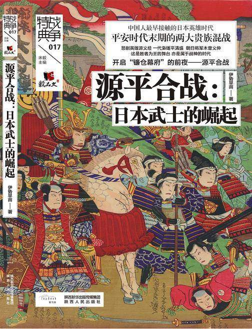源平合战:日本武士的崛起