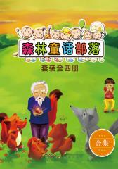 森林童话部落(套装共4册)