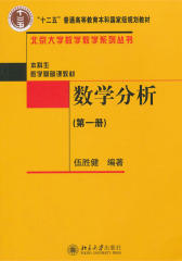 """数学分析(第1册)(普通高等教育""""十一五""""国家级规划教材,北京大学数学教学系列丛书,本科生数学基础课教材)"""