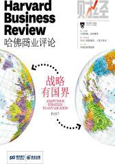 战略有国界(《哈佛商业评论》2014年第9期)(电子杂志)
