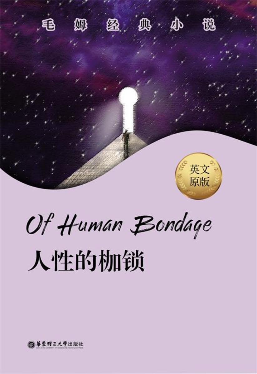 毛姆经典小说.人性的枷锁