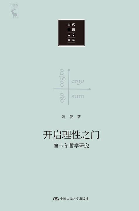 开启理性之门——笛卡尔哲学研究(当代中国人文大系)