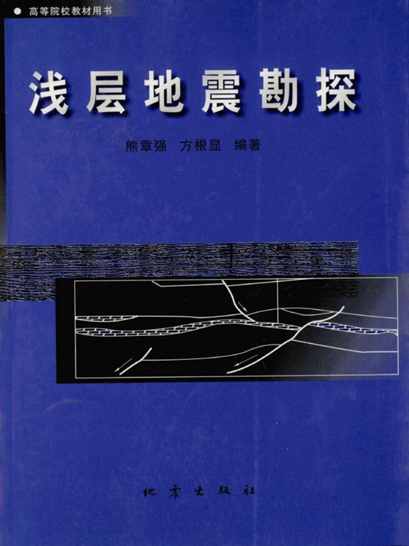 浅层地震勘探(仅适用PC阅读)