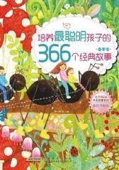 培养最聪明孩子的366个经典故事:春季卷
