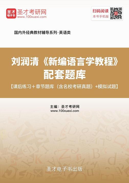 刘润清《新编语言学教程》配套题库【课后练习+章节题库(含名校考研真题)+模拟试题】