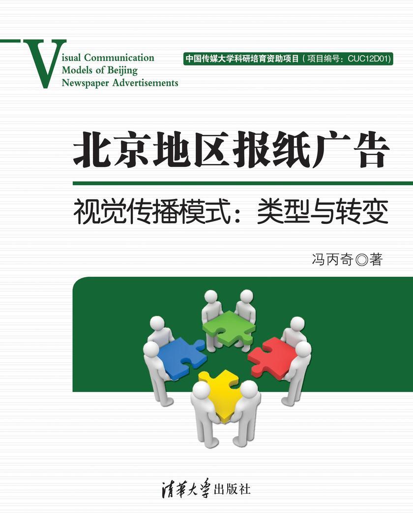 北京地区报纸广告视觉传播模式:类型与转变(仅适用PC阅读)