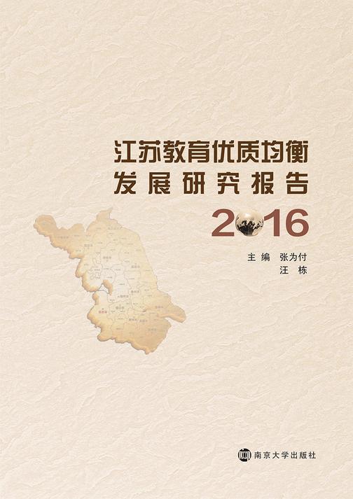 江苏教育优质均衡发展研究报告:2016