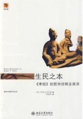 生民之本——《孝经》的哲学诠释及英译(仅适用PC阅读)