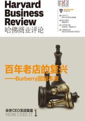 《哈佛商业评论》增刊:全球CEO实战复盘(第一季)(电子杂志)