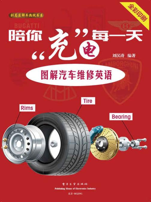 陪你充电每一天:图解汽车维修英语