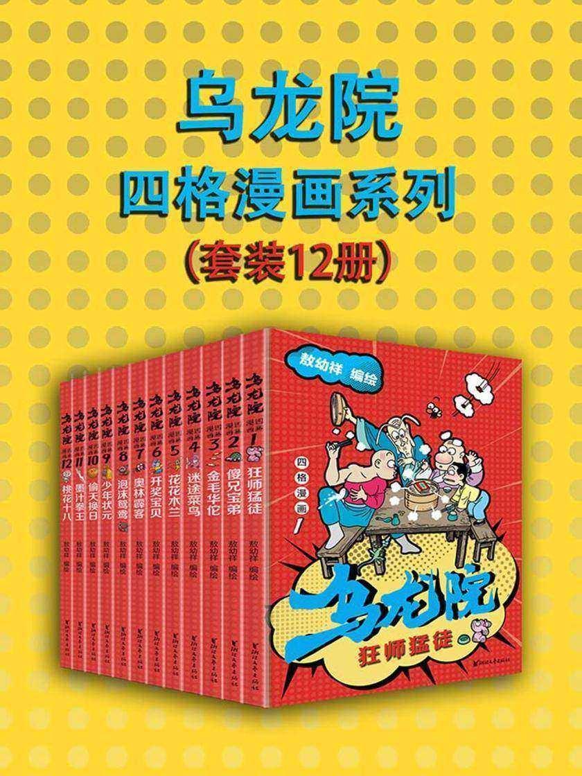 乌龙院四格漫画系列(套装12册)