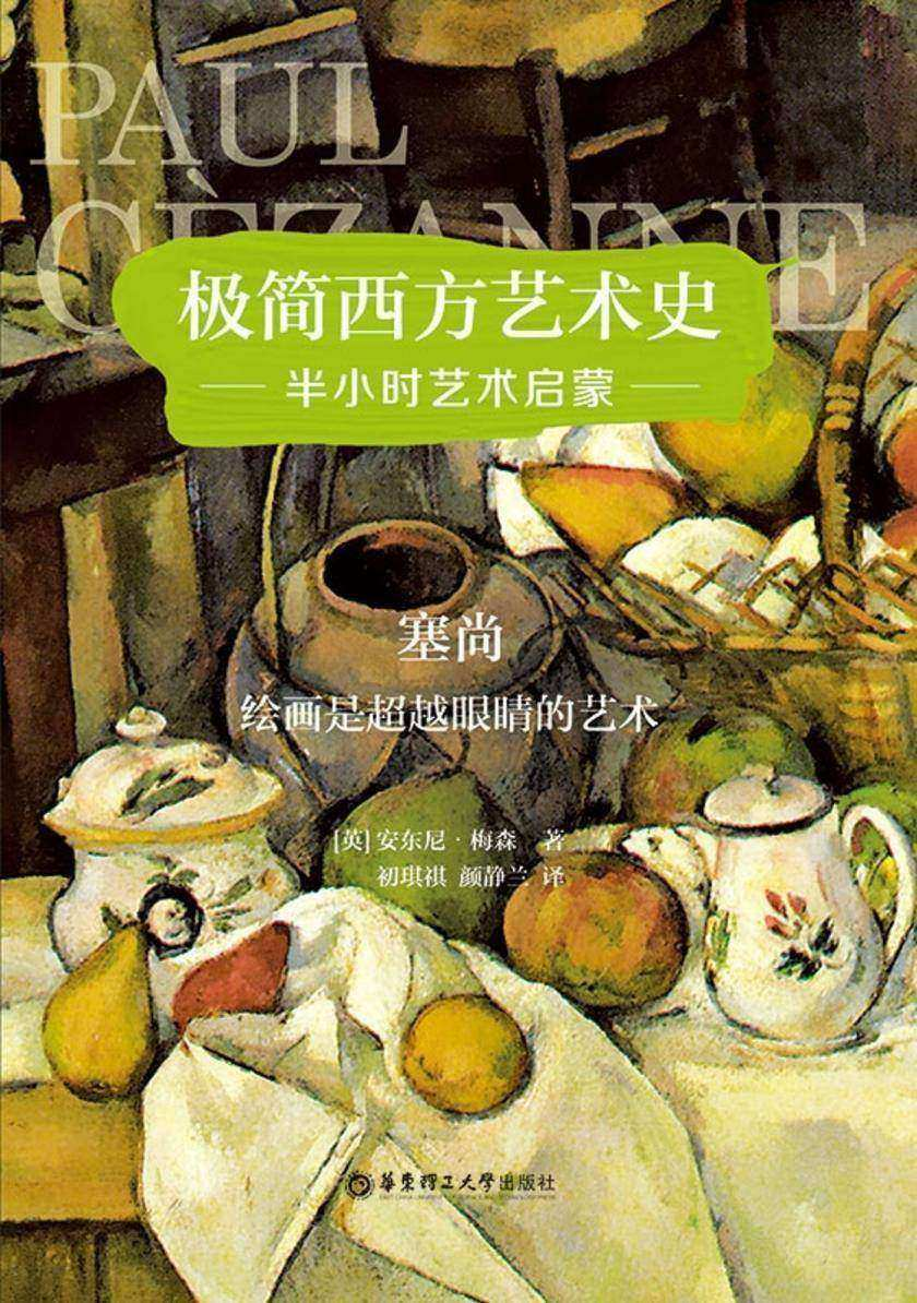 极简西方艺术史:塞尚(半小时西方艺术启蒙,中英双语并赠名画赏析音频)