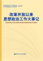 改革开放以来思想政治工作大事记(仅适用PC阅读)