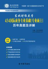 东北财经大学434国际商务专业基础[专业硕士]历年真题及详解