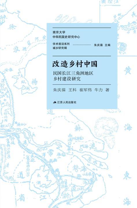 改造乡村中国——民国长江三角洲地区乡村建设研究