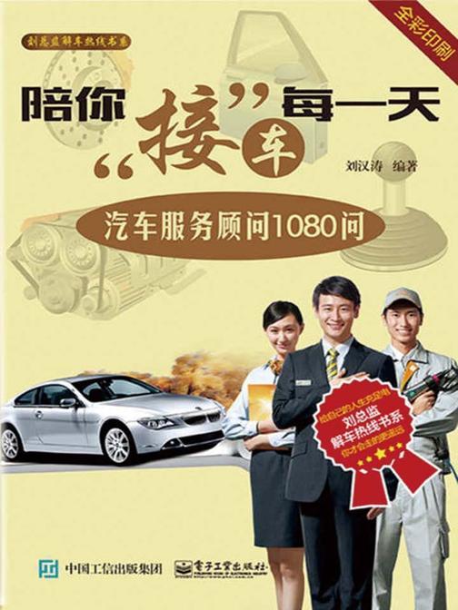 陪你接车每一天:汽车服务顾问1080问