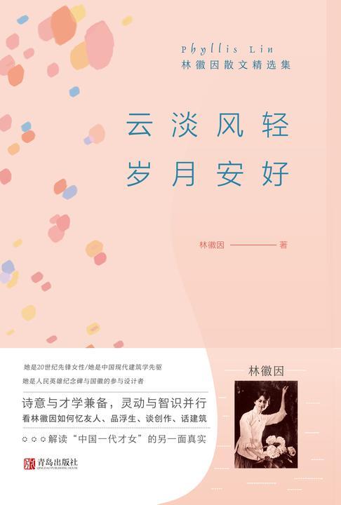 云淡风轻 岁月安好——林徽因散文精选集