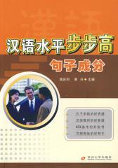 汉语水平步步高——句子成分(仅适用PC阅读)