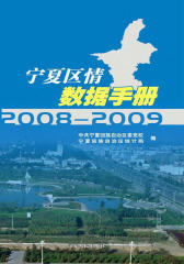 宁夏区情数据手册2008~2009