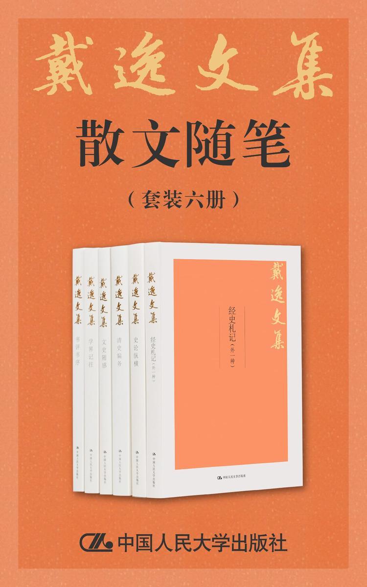 戴逸文集·散文随笔(套装共6册)