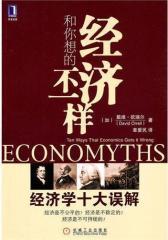 经济和你想的不一样:经济学十大误解(试读本)