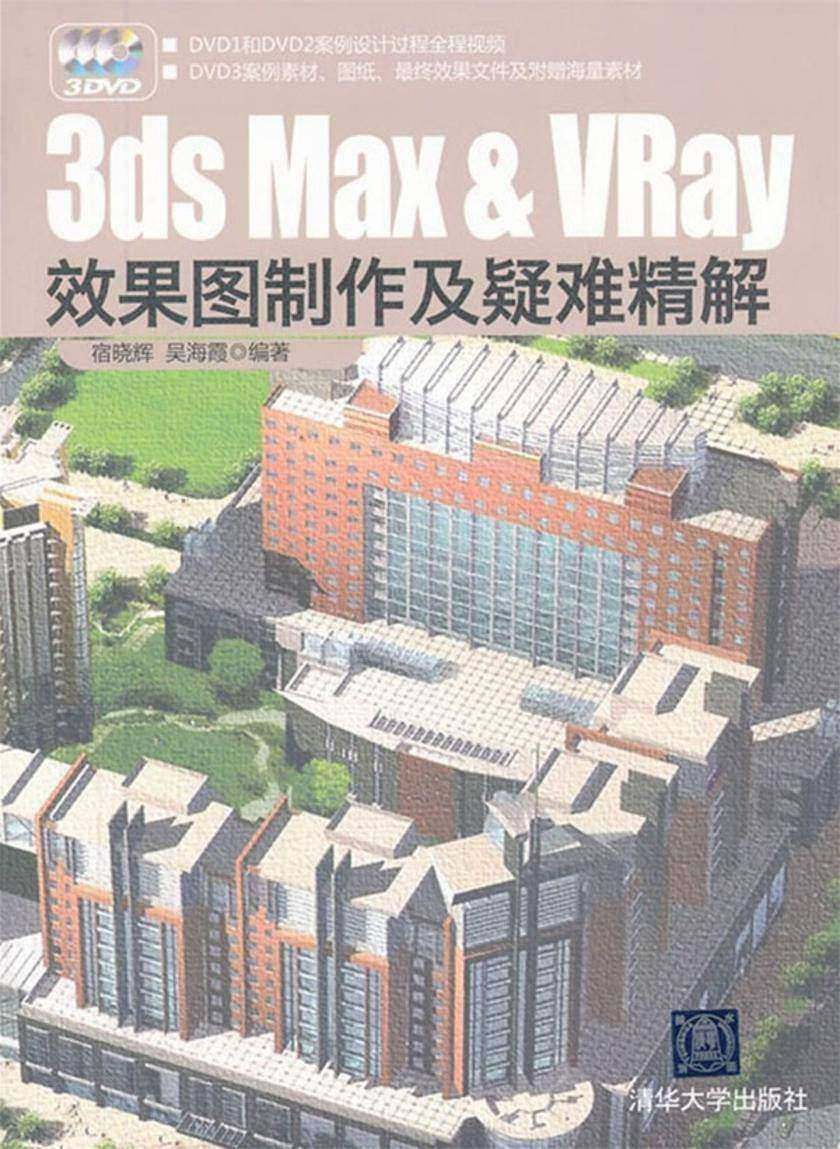 3ds Max &VRay效果图制作及疑难精解
