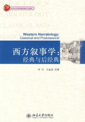 西方叙事学:经典与后经典