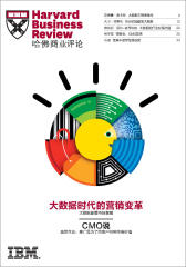 《哈佛商业评论》增刊:大数据时代的营销变革(电子杂志)