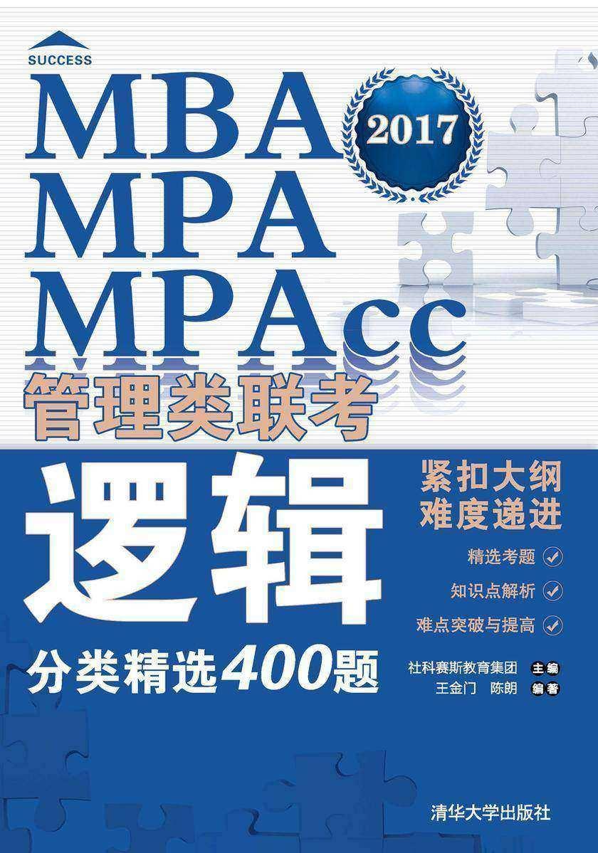 MBA、MPA、MPAcc管理类联考逻辑分类精选400题