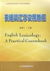 英语词汇学实用教程(仅适用PC阅读)