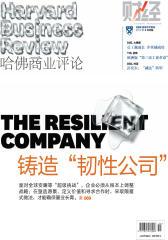 """《哈佛商业评论》2014年第4期:铸造""""韧性公司""""(电子杂志)"""