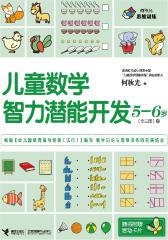 儿童数学智力潜能开发5-6岁(2)