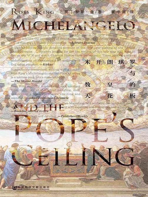 米开朗琪罗与教皇的天花板(甲骨文)
