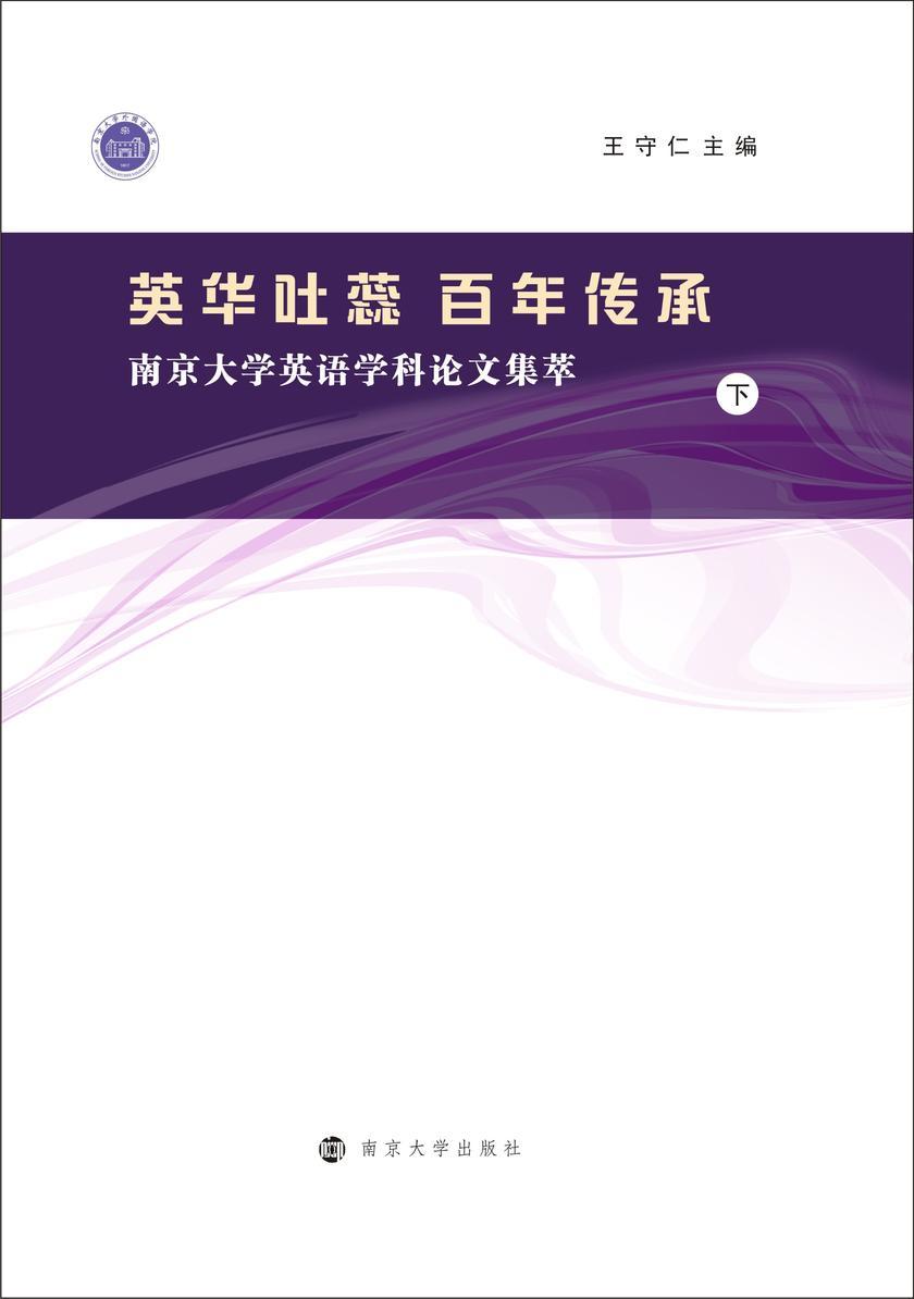 英华吐蕊 百年传承:南京大学英语学科论文集萃