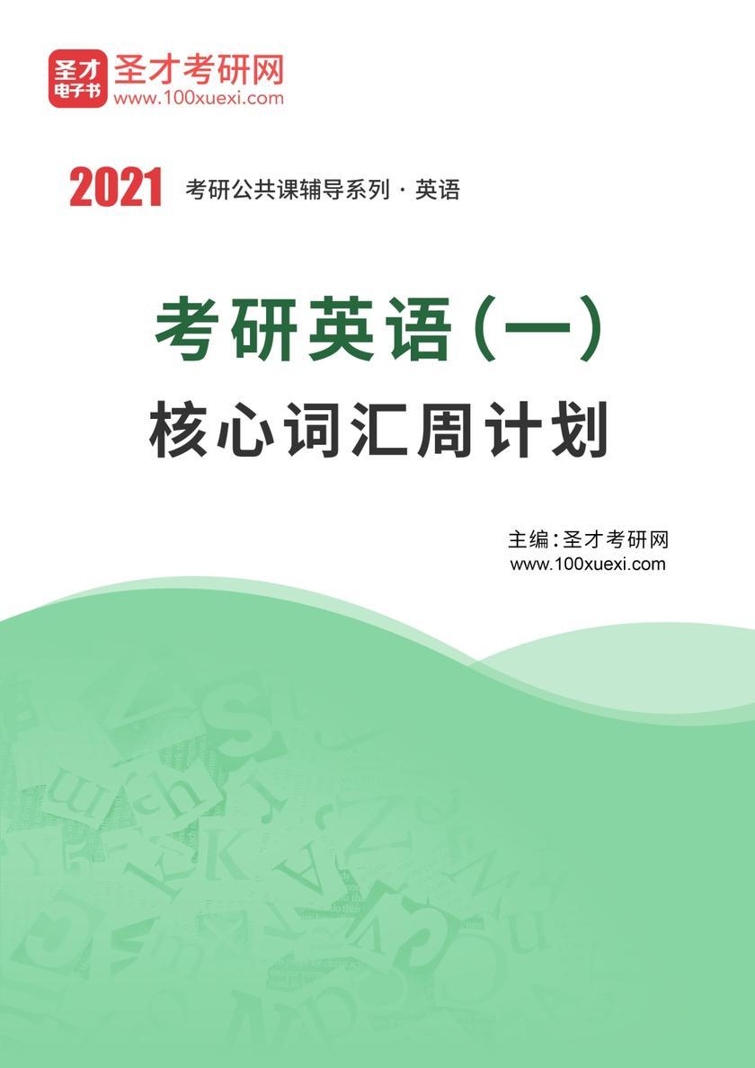 2021年考研英语(一)核心词汇周计划