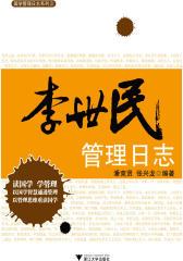 李世民管理日志(仅适用PC阅读)