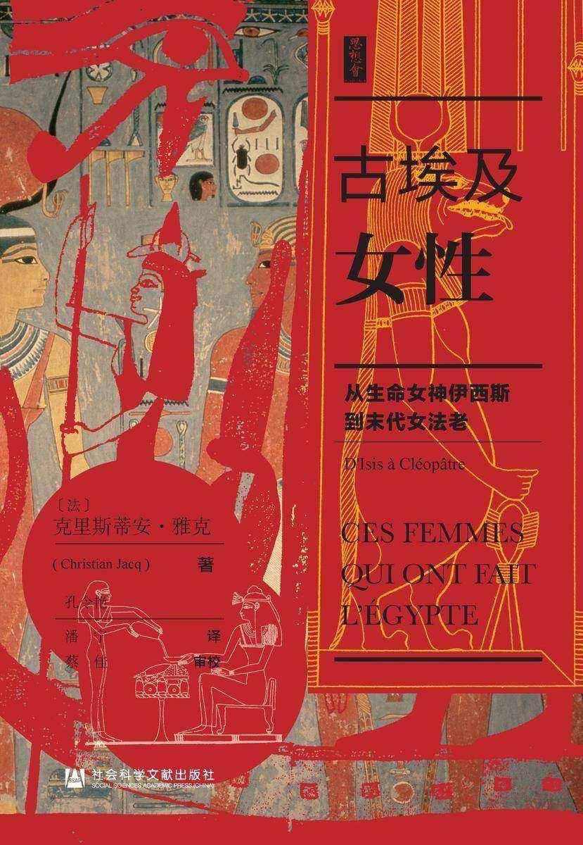 """古埃及女性:从生命女神伊西斯到末代女法老【埃及学家、小说家和有""""当代大仲马""""之称的克里斯蒂安?雅克关于古埃及女性的最新著作,刘苏里重磅推荐】(思想会系列)"""