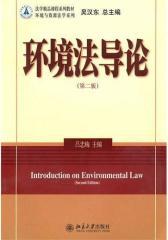 环境法导论(仅适用PC阅读)