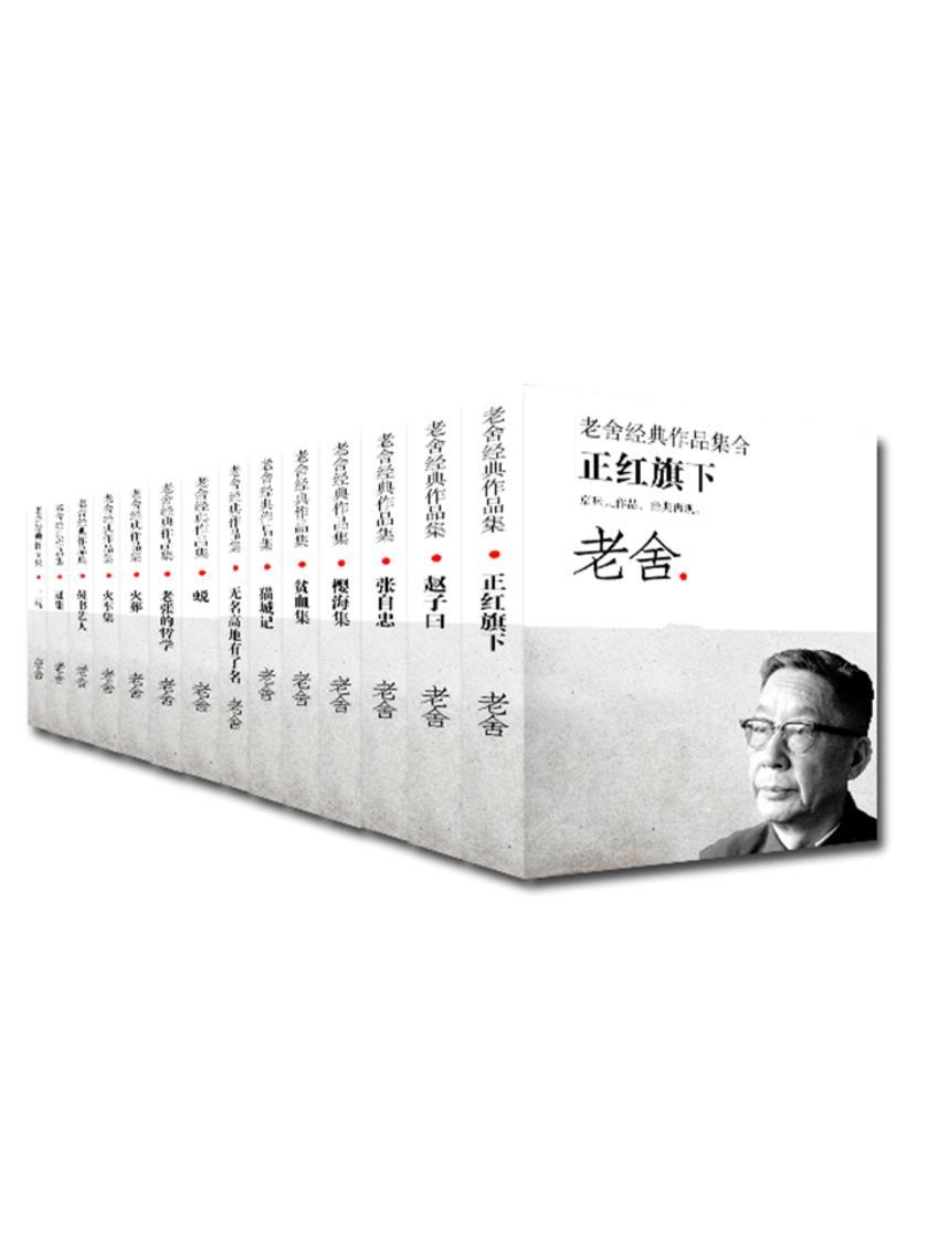 老舍作品文集(套装共十四册)
