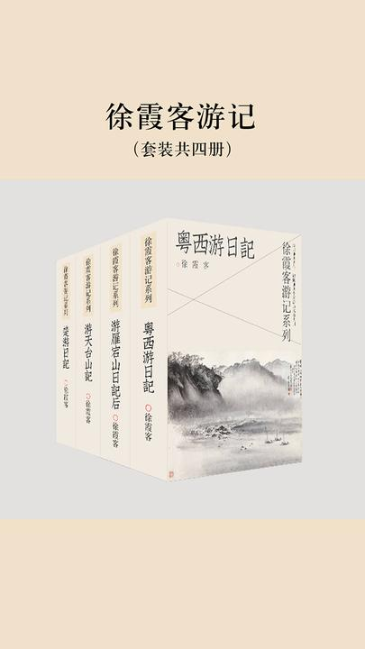徐霞客游记(套装共四册)