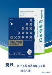 跨界-跳出思维的边框解决问题(套装共2册)