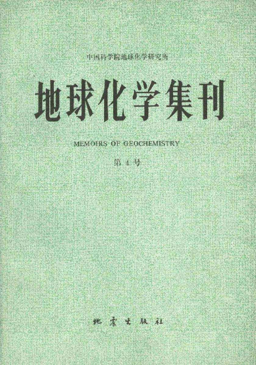 地球化学集刊(第4号)(仅适用PC阅读)