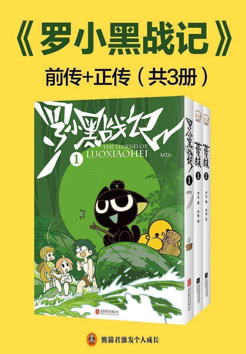 《罗小黑战记》前传+正传(共3册)