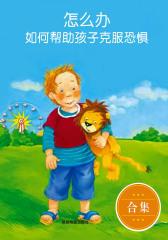 怎么办:如何帮助孩子克服恐惧(全2册)