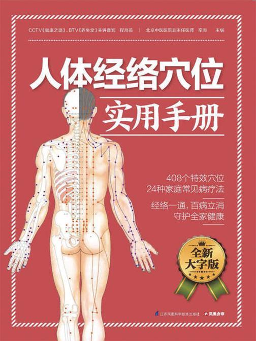 人体经络穴位实用手册