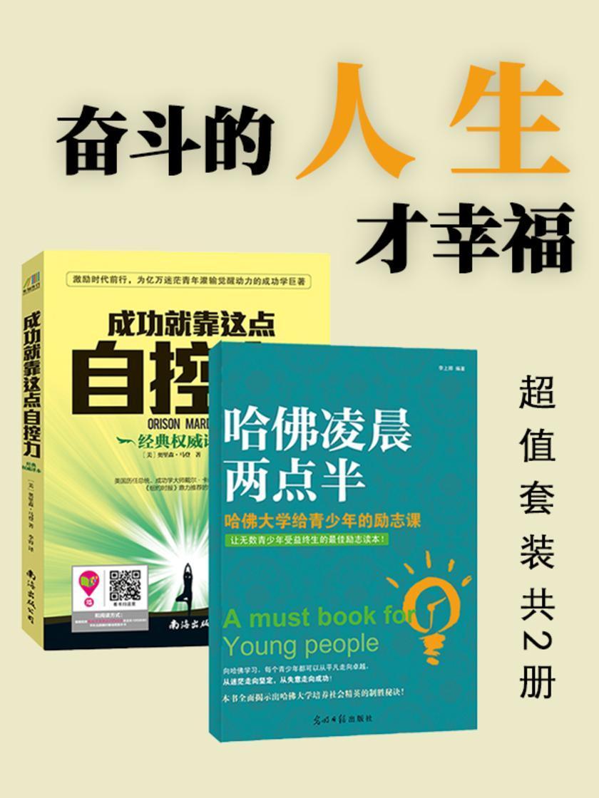 奋斗的人生才幸福:成功就靠这点自控力+哈佛凌晨两点半(超值套装共2册)