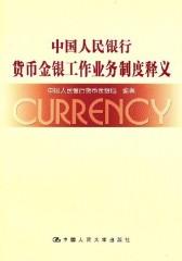 中国人民银行货币金银工作业务制度释义(仅适用PC阅读)