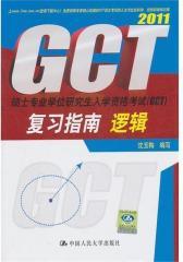硕士专业学位研究生入学资格考试(GCT)复习指南.逻辑(仅适用PC阅读)